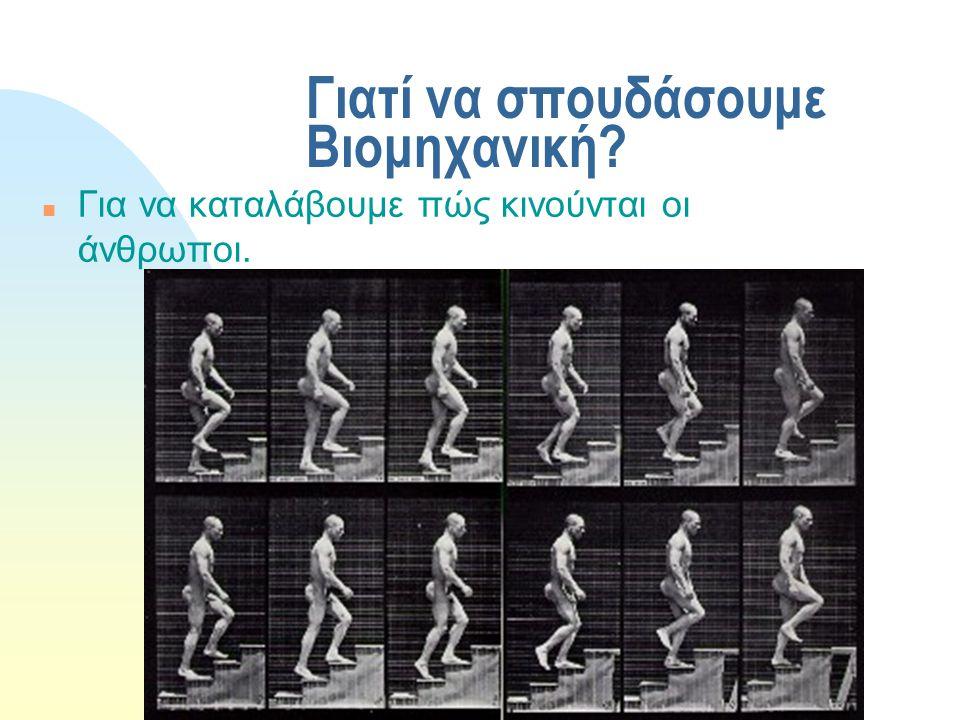 Γιατί να σπουδάσουμε Βιομηχανική? n Για να καταλάβουμε πώς κινούνται οι άνθρωποι.