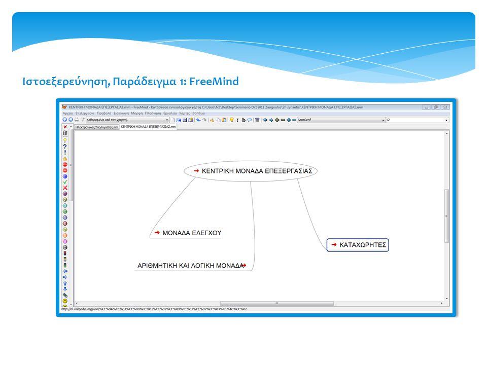 Ιστοεξερεύνηση, Παράδειγμα 1: FreeMind