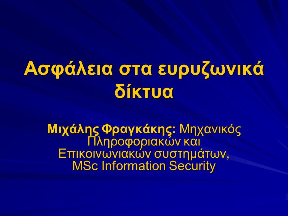Ασφάλεια στα ευρυζωνικά δίκτυα Μιχάλης Φραγκάκης: Μηχανικός Πληροφοριακών και Επικοινωνιακών συστημάτων, MSc Information Security