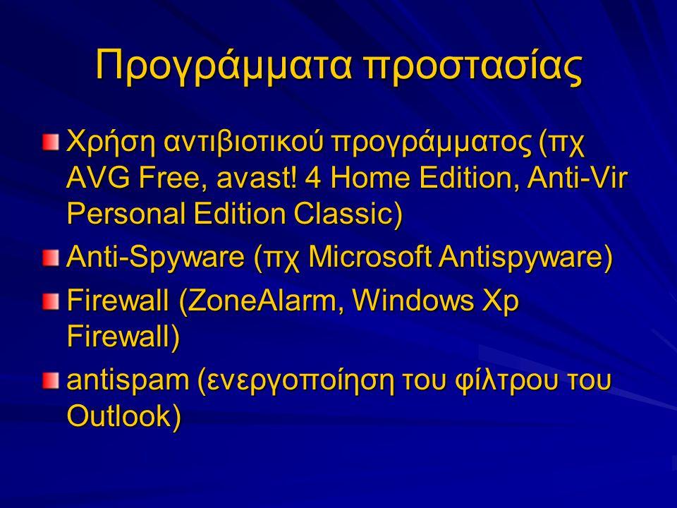 Προγράμματα προστασίας Χρήση αντιβιοτικού προγράμματος (πχ AVG Free, avast! 4 Home Edition, Anti-Vir Personal Edition Classic) Anti-Spyware (πχ Micros