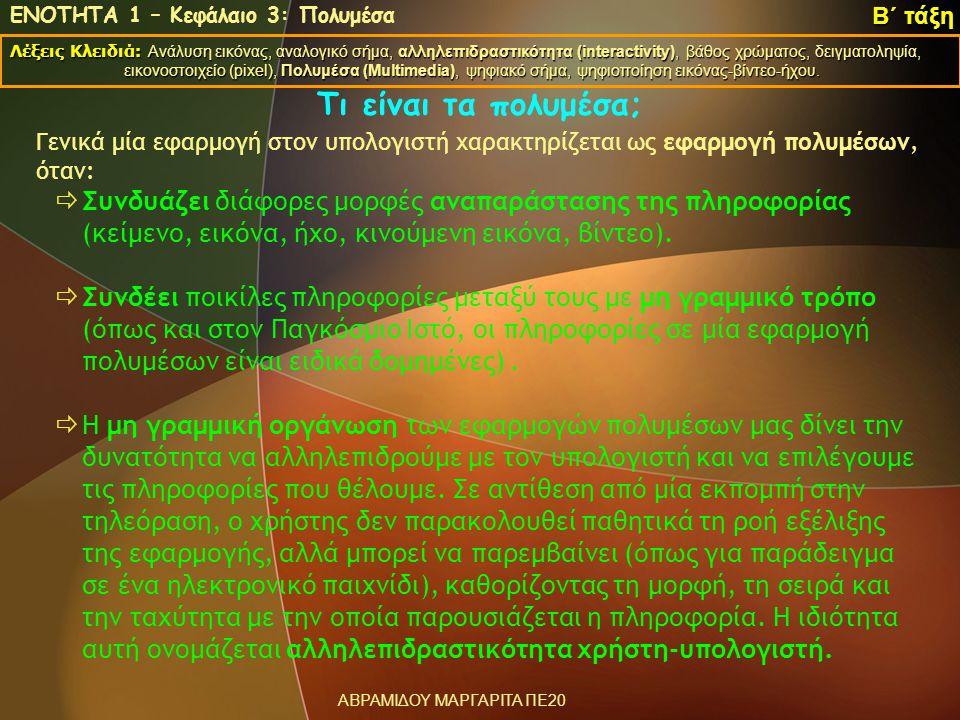ΕΝΟΤΗΤΑ 1 – Κεφάλαιο 3: Πολυμέσα Λέξεις Κλειδιά: Ανάλυση εικόνας, αναλογικό σήμα, αλληλεπιδραστικότητα (interactivity), βάθος χρώματος, δειγματοληψία,