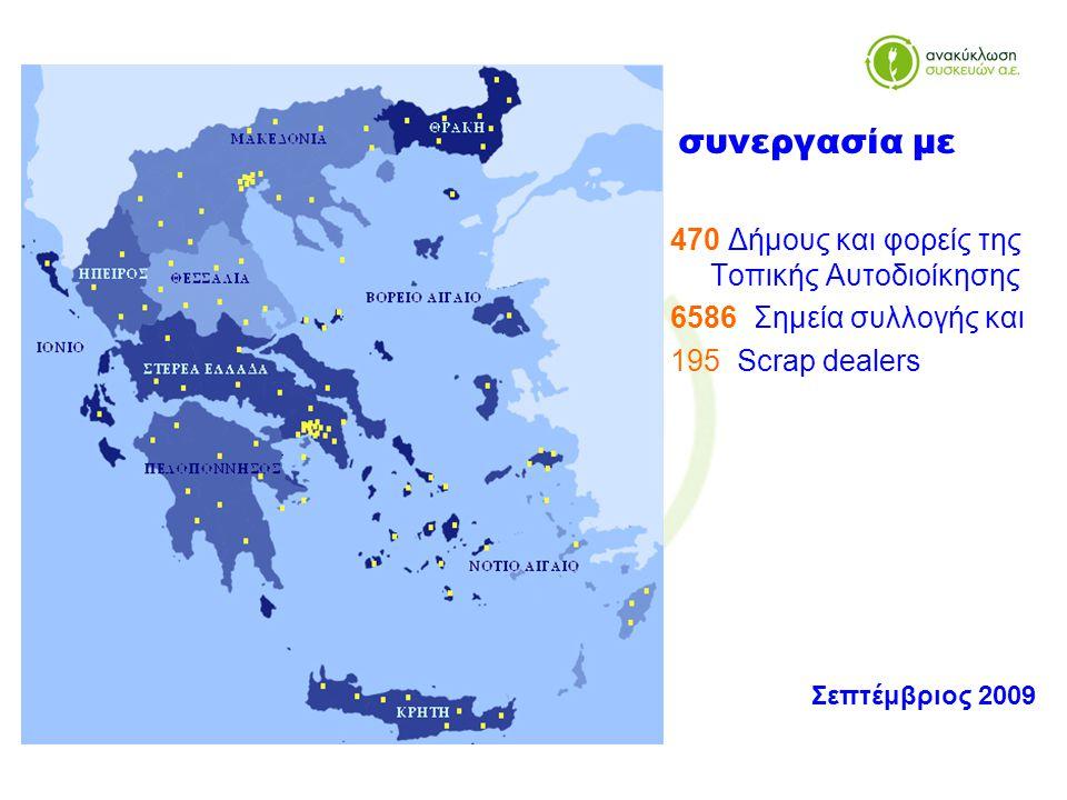 συνεργασία με 470 Δήμους και φορείς της Τοπικής Αυτοδιοίκησης 6586 Σημεία συλλογής και 195 Scrap dealers Σεπτέμβριος 2009
