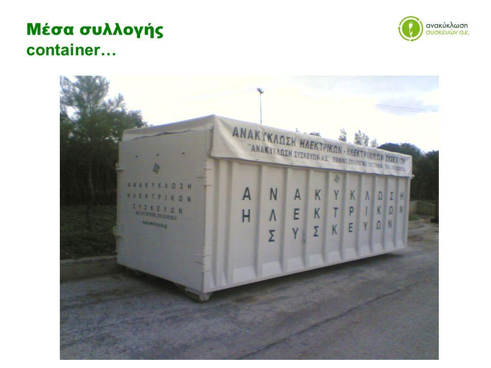 Μέσα συλλογής container…