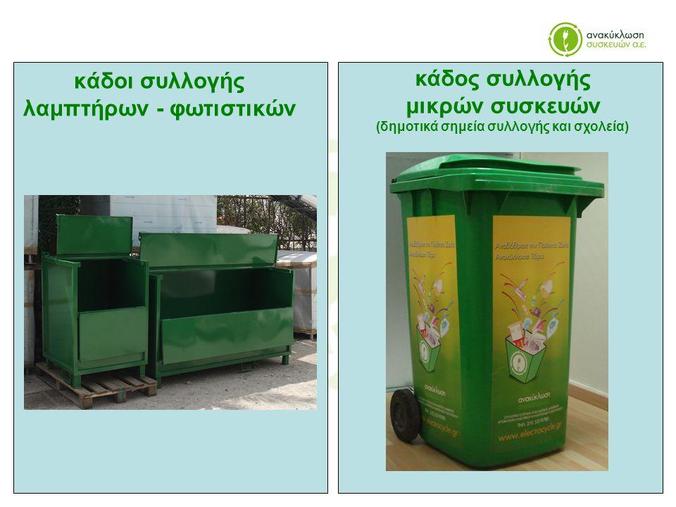 κάδοι συλλογής λαμπτήρων - φωτιστικών κάδος συλλογής μικρών συσκευών (δημοτικά σημεία συλλογής και σχολεία)