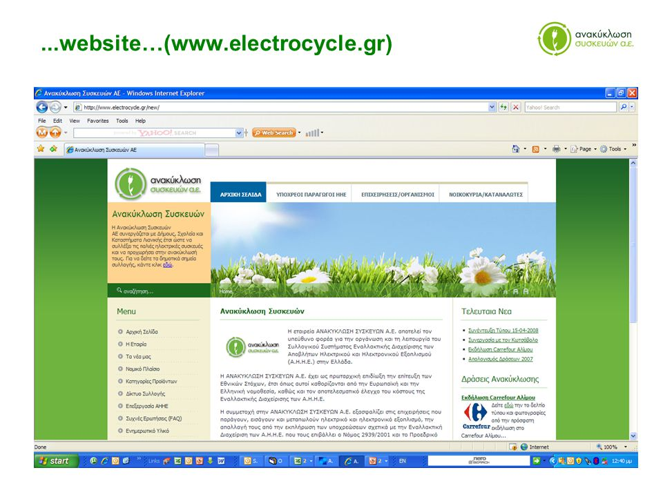...website…(www.electrocycle.gr)