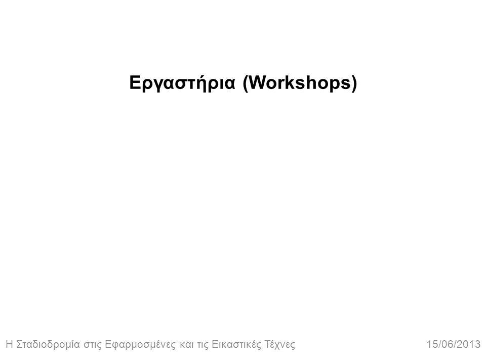 Η Σταδιοδρομία στις Εφαρμοσμένες και τις Εικαστικές Τέχνες 15/06/2013 Εργαστήρια (Workshops)