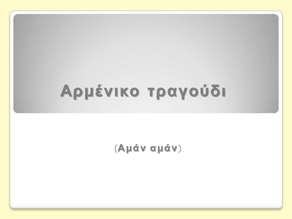 Αρμένικο τραγούδι Αμάναμάν ( Αμάν αμάν )