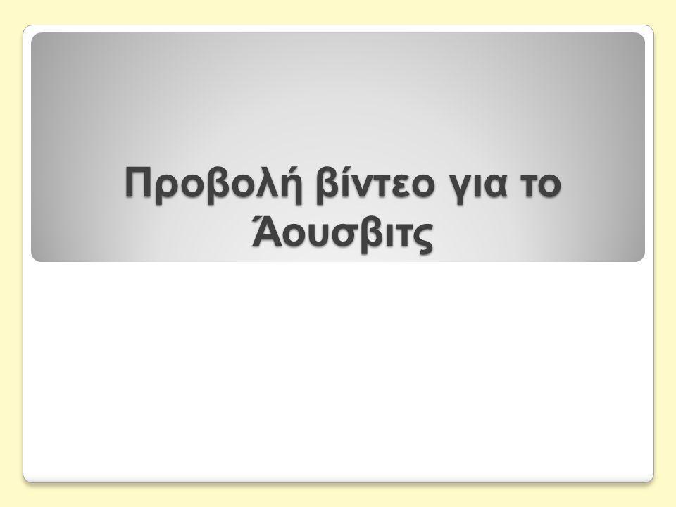 Προβολή βίντεο για το Άουσβιτς