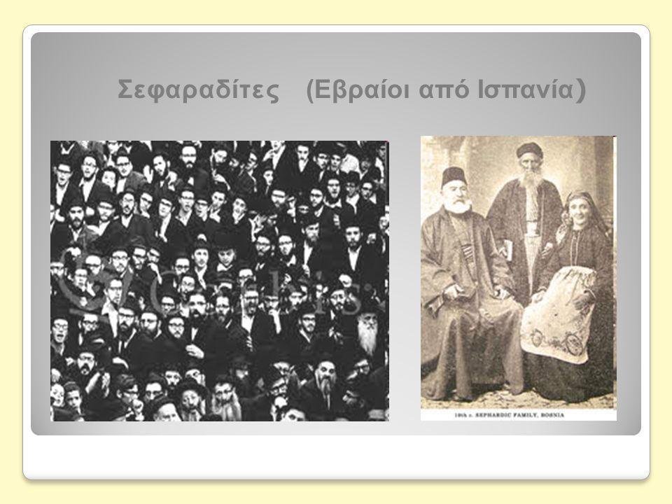 Σεφαραδίτες (Εβραίοι από Ισπανία )