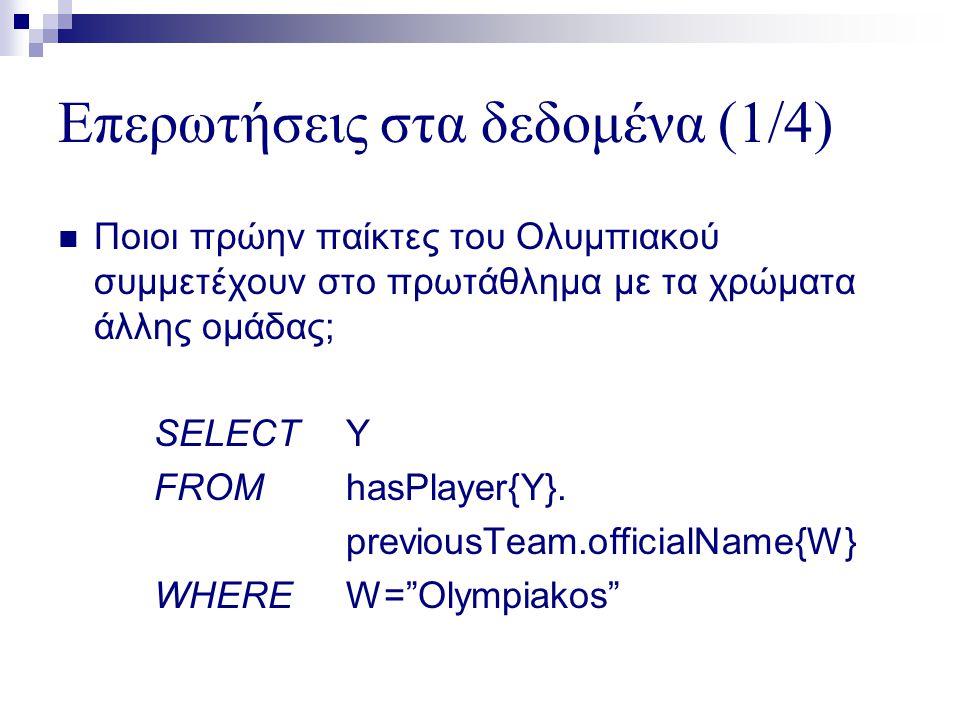 Επερωτήσεις στα δεδομένα (1/4)  Ποιοι πρώην παίκτες του Ολυμπιακού συμμετέχουν στο πρωτάθλημα με τα χρώματα άλλης ομάδας; SELECTY FROMhasPlayer{Y}.