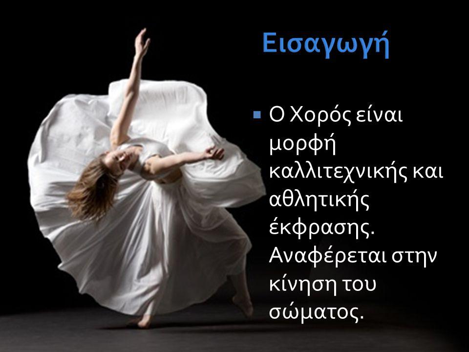 • Latin χοροί, • Παραδοσιακοί χοροί, • Χορός του δρόμου (Street Dance) και άλλοι.