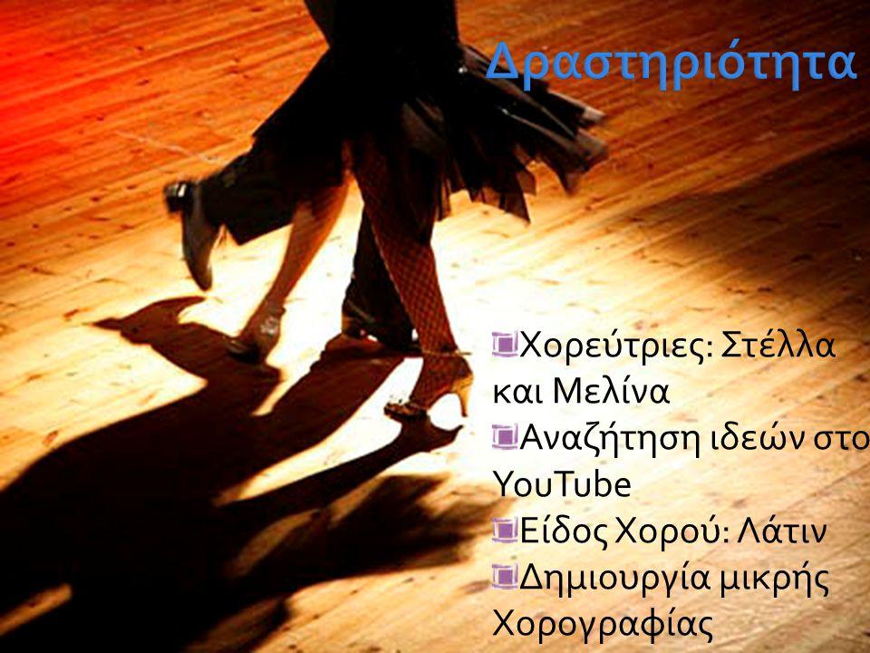  http://zunal.com/webquest.php?w=108324 http://zunal.com/webquest.php?w=108324  http://dancingislife.wordpress.com/ http://dancingislife.wordpress.com/  http://Athens-Video-Dance-Project.html http://Athens-Video-Dance-Project.html  http://www.sodahead.com http://www.sodahead.com