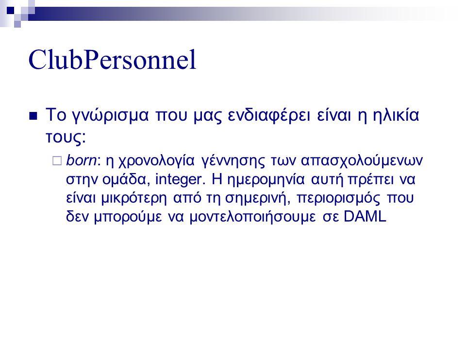 ClubPersonnel  Το γνώρισμα που μας ενδιαφέρει είναι η ηλικία τους:  born: η χρονολογία γέννησης των απασχολούμενων στην ομάδα, integer.