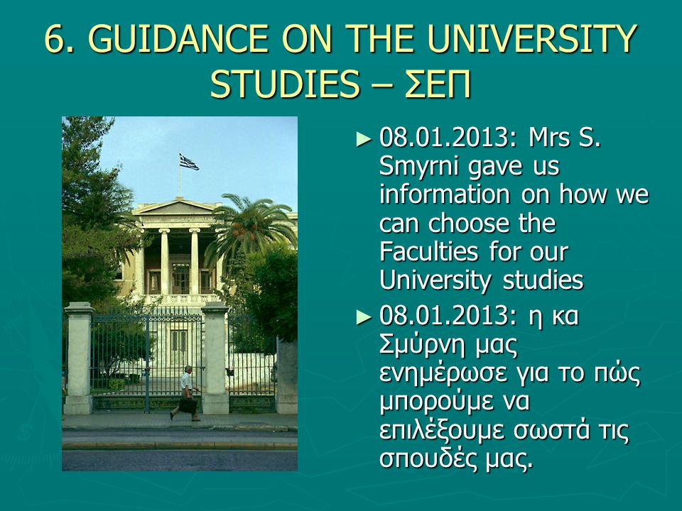 6. GUIDANCE ON THE UNIVERSITY STUDIES – ΣΕΠ ► 08.01.2013: Mrs S.