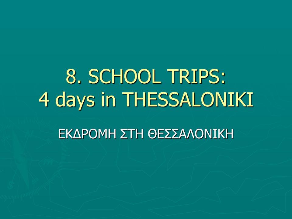 8. SCHOOL TRIPS: 4 days in THESSALONIKI ΕΚΔΡΟΜΗ ΣΤΗ ΘΕΣΣΑΛΟΝΙΚΗ