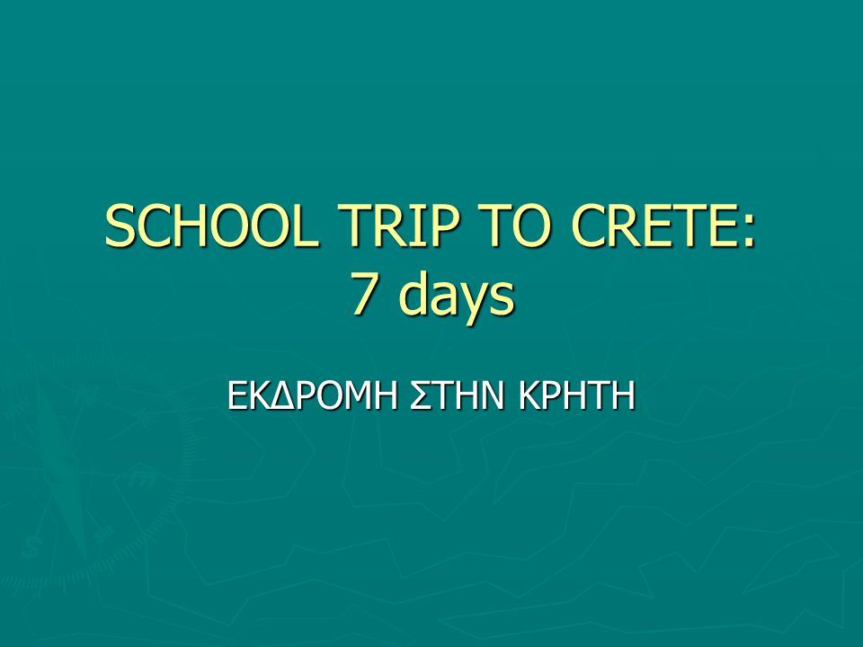 SCHOOL TRIP TO CRETE: 7 days ΕΚΔΡΟΜΗ ΣΤΗΝ ΚΡΗΤΗ