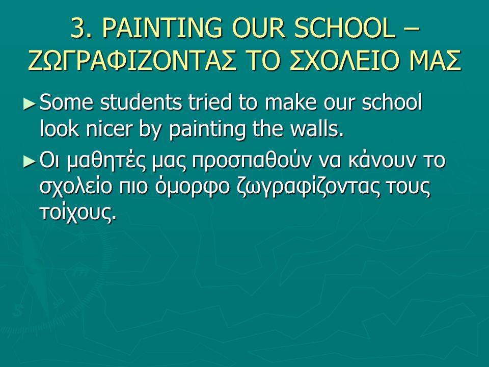 OUR SCHOOL – ΤΟ ΣΧΟΛΕΙΟ ΜΑΣ
