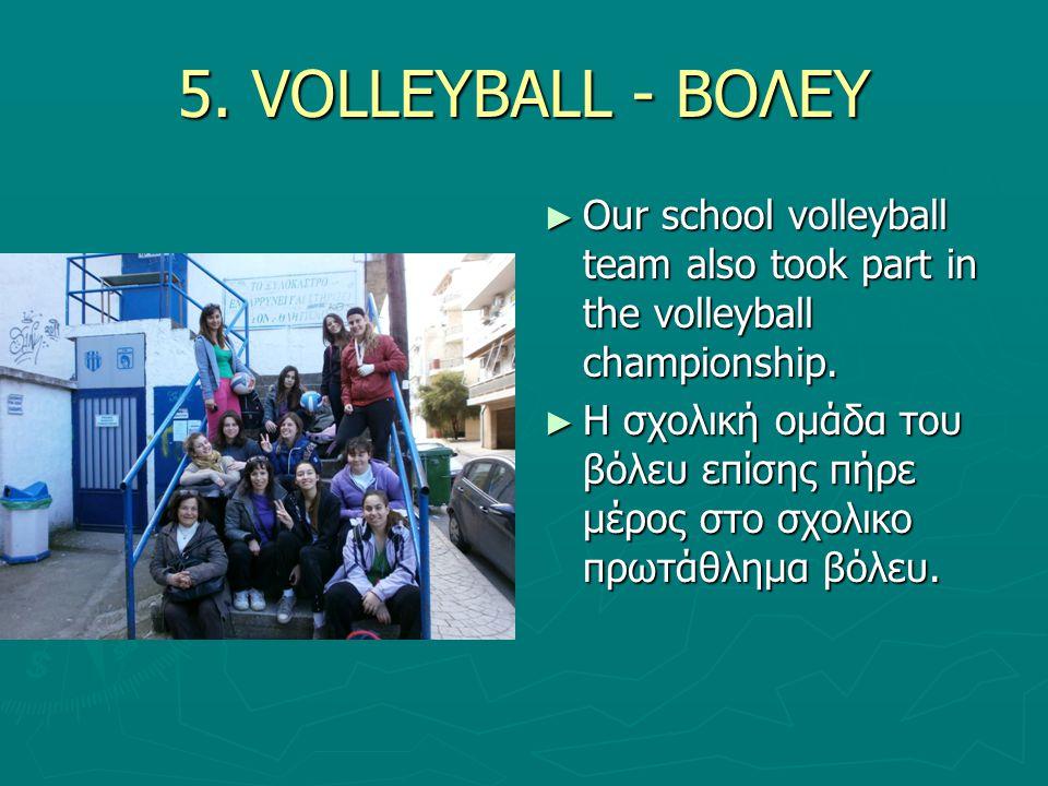 5. VOLLEYBALL - ΒΟΛΕΥ ► Our school volleyball team also took part in the volleyball championship. ► H σχολική ομάδα του βόλευ επίσης πήρε μέρος στο σχ