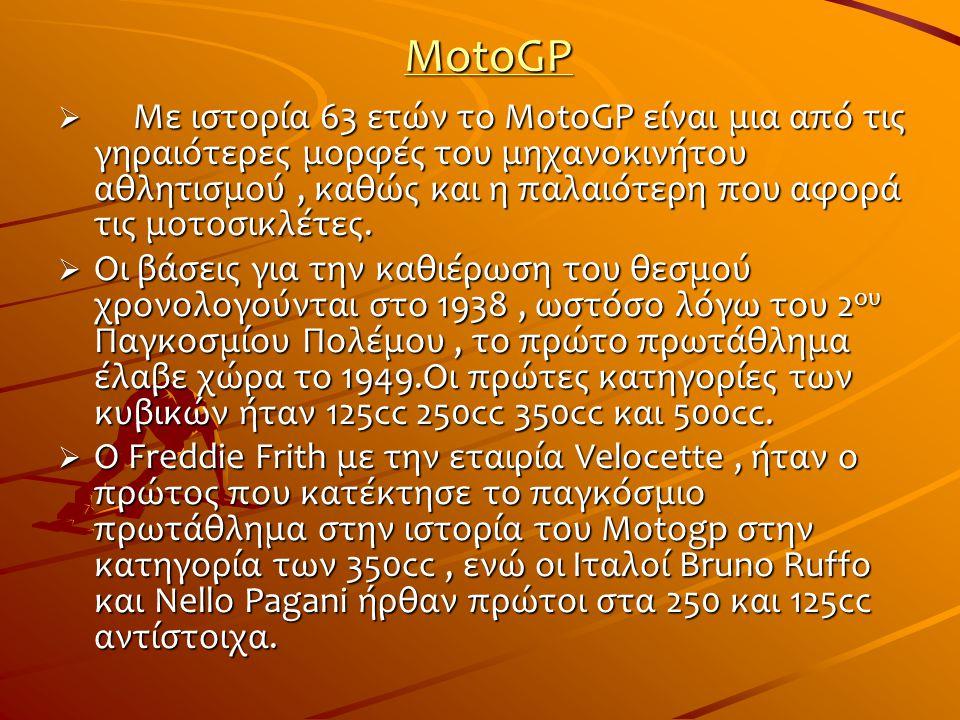 MotoGP  Με ιστορία 63 ετών το MotoGP είναι μια από τις γηραιότερες μορφές του μηχανοκινήτου αθλητισμού, καθώς και η παλαιότερη που αφορά τις μοτοσικλ