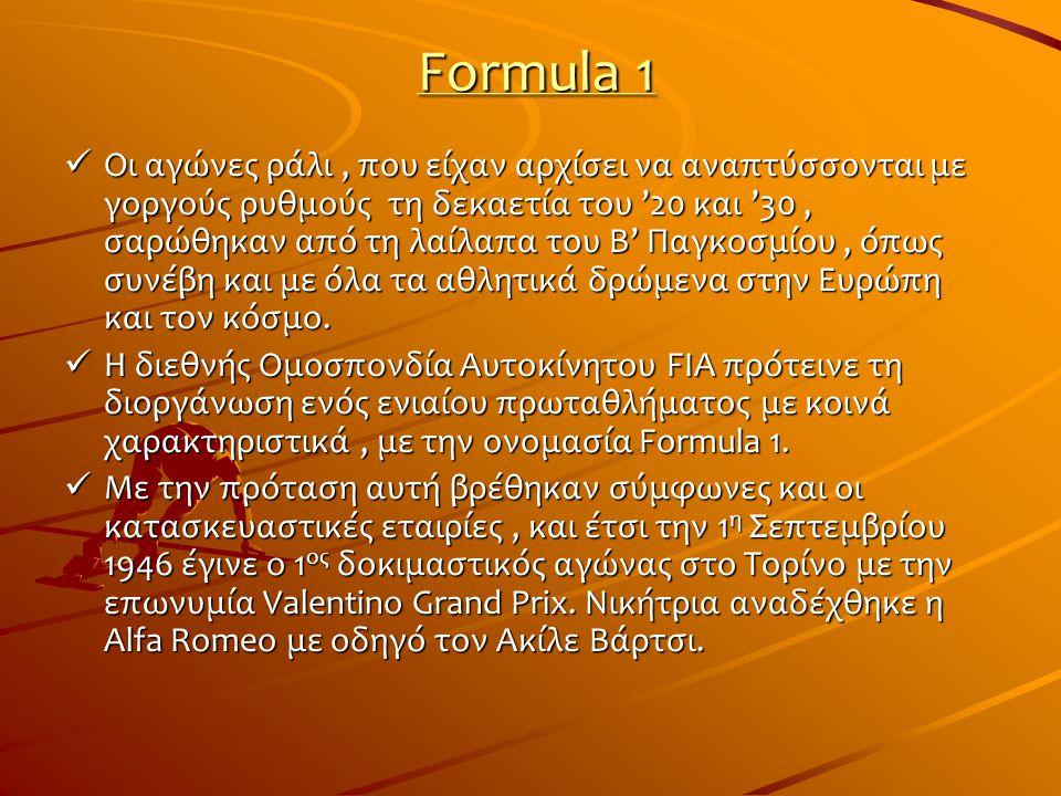 Formula 1  Οι αγώνες ράλι, που είχαν αρχίσει να αναπτύσσονται με γοργούς ρυθμούς τη δεκαετία του '20 και '30, σαρώθηκαν από τη λαίλαπα του Β' Παγκοσμ