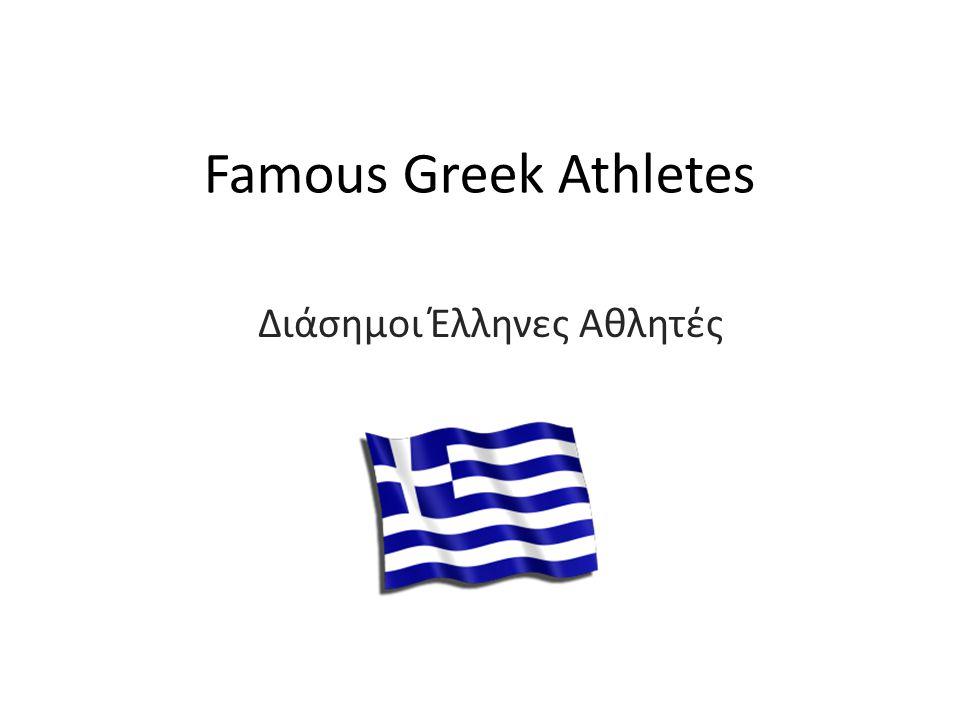 Famous Greek Athletes Διάσημοι Έλληνες Αθλητές