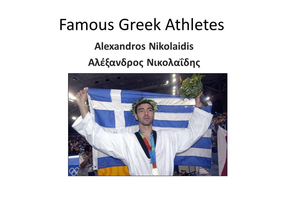 Famous Greek Athletes Alexandros Nikolaidis Aλέξανδρος Νικολαΐδης