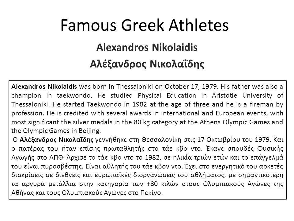 Famous Greek Athletes Alexandros Nikolaidis Aλέξανδρος Νικολαΐδης Alexandros Nikolaidis was born in Thessaloniki on October 17, 1979. His father was a