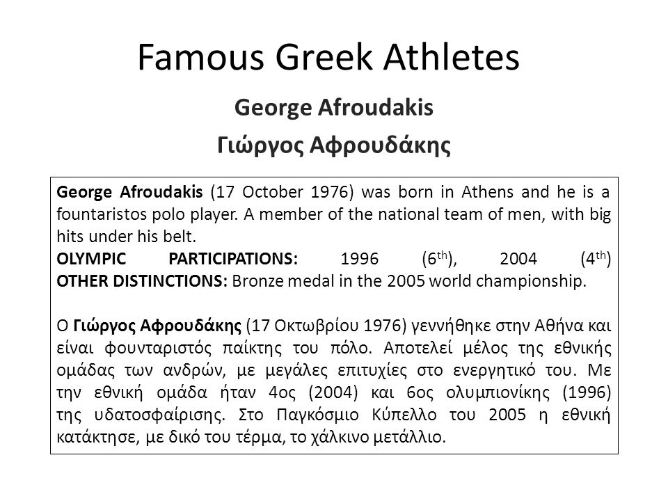 Famous Greek Athletes George Afroudakis Γιώργος Αφρουδάκης George Afroudakis (17 October 1976) was born in Athens and he is a fountaristos polo player