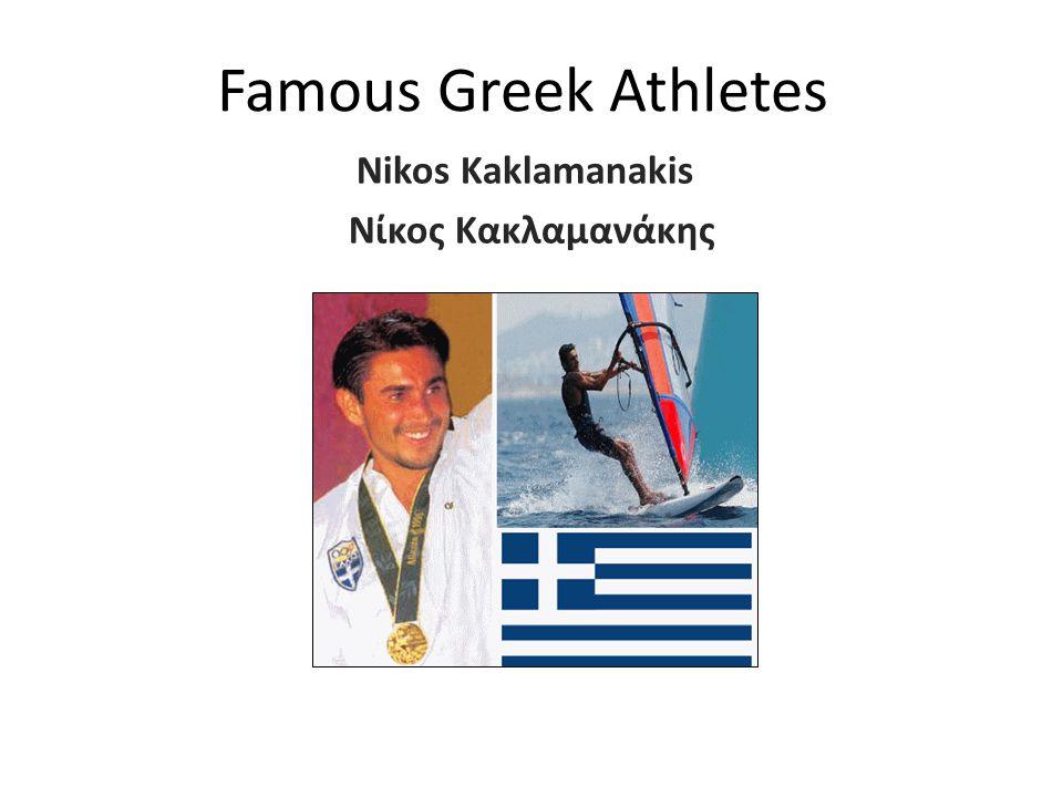 Famous Greek Athletes Nikos Kaklamanakis Νίκος Κακλαμανάκης