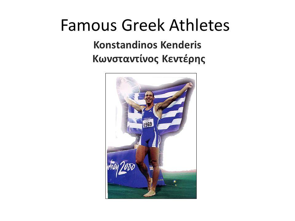Famous Greek Athletes Konstandinos Kenderis Κωνσταντίνος Κεντέρης