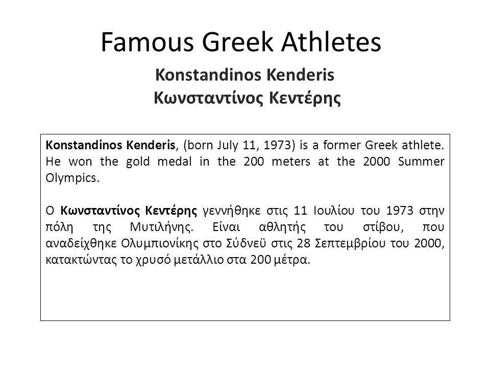 Famous Greek Athletes Konstandinos Kenderis Κωνσταντίνος Κεντέρης Konstandinos Kenderis, (born July 11, 1973) is a former Greek athlete. He won the go