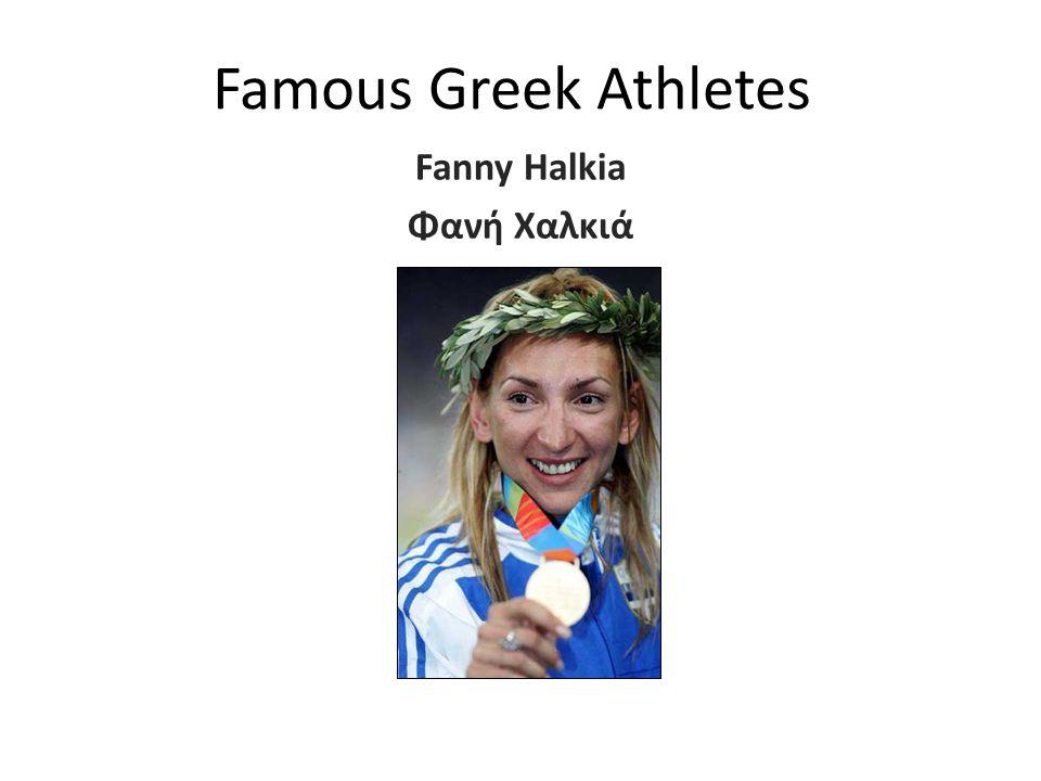 Famous Greek Athletes Fanny Halkia Φανή Χαλκιά