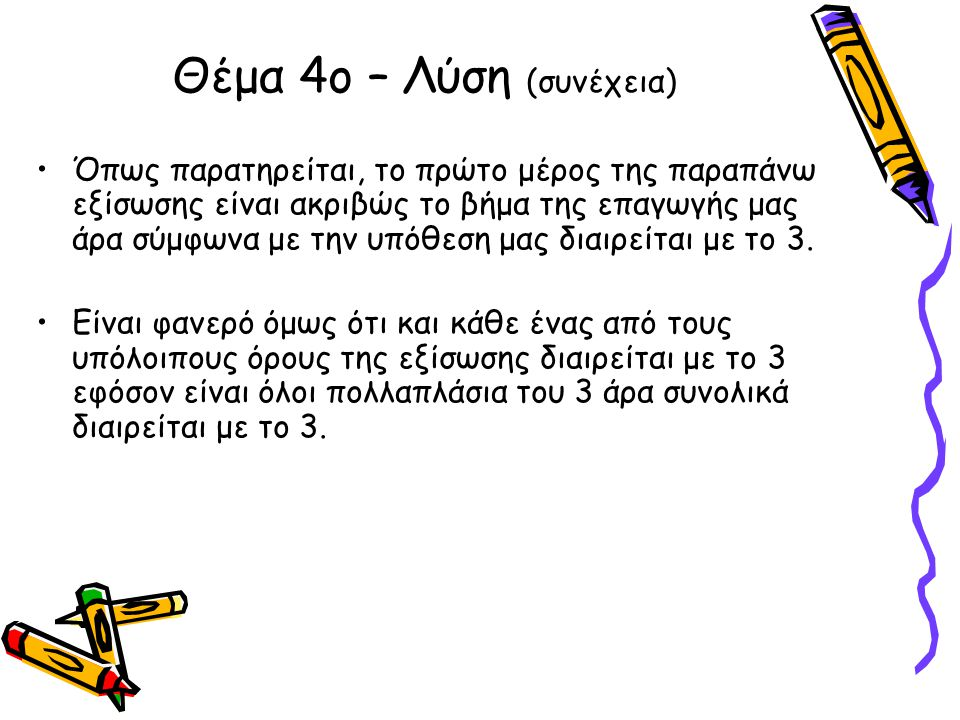 Θέμα 4ο – Λύση (συνέχεια) •Όπως παρατηρείται, το πρώτο μέρος της παραπάνω εξίσωσης είναι ακριβώς το βήμα της επαγωγής μας άρα σύμφωνα με την υπόθεση μ