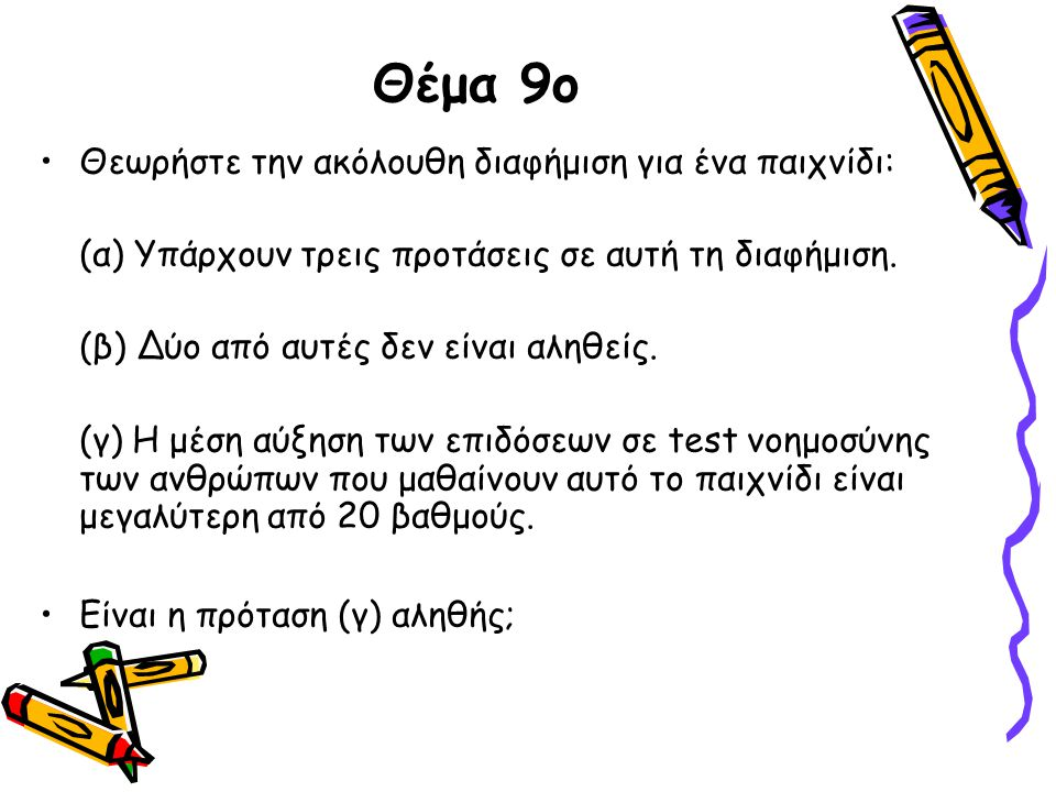 Θέμα 9ο •Θεωρήστε την ακόλουθη διαφήμιση για ένα παιχνίδι: (α) Υπάρχουν τρεις προτάσεις σε αυτή τη διαφήμιση. (β) Δύο από αυτές δεν είναι αληθείς. (γ)