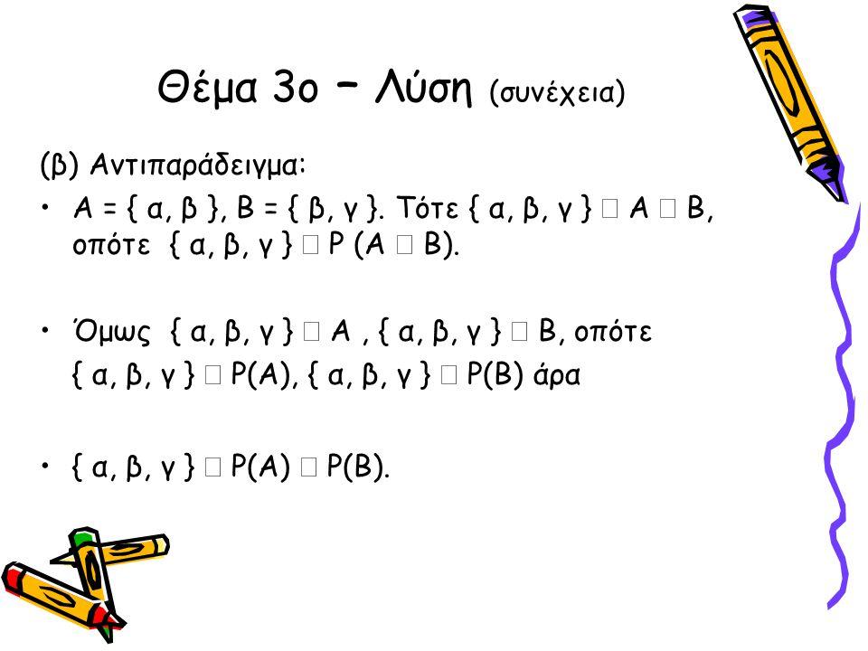 Θέμα 5ο - Λύση •Βάση της επαγωγής: Για n=1, το αριστερό μέρος είναι 1 και το δεξί μέρος είναι 1(2 ・ 1−1)(2 ・ 1+1)/3 = 3/3 = 1 •Επαγωγικό βήμα: •Πρέπει να δείξουμε ότι εφ'όσον ισχύει 1 2 +3 2 +5 2 …+(2n−1) 2 = n(2n−1)(2n+1)/3, πρέπει επίσης να ισχύει: 1 2 + 3 2 + 5 2 …+ (2(n + 1) − 1) 2 = (n + 1)(2(n + 1) − 1)(2(n + 1) + 1)/3.