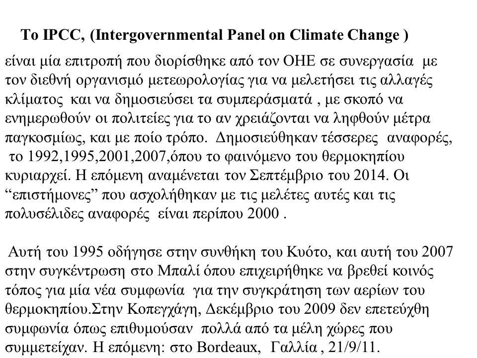 είναι μία επιτροπή που διορίσθηκε από τον ΟΗΕ σε συνεργασία με τον διεθνή οργανισμό μετεωρολογίας για να μελετήσει τις αλλαγές κλίματος και να δημοσιεύσει τα συμπεράσματά, με σκοπό να ενημερωθούν οι πολιτείες για το αν χρειάζονται να ληφθούν μέτρα παγκοσμίως, και με ποίο τρόπο.