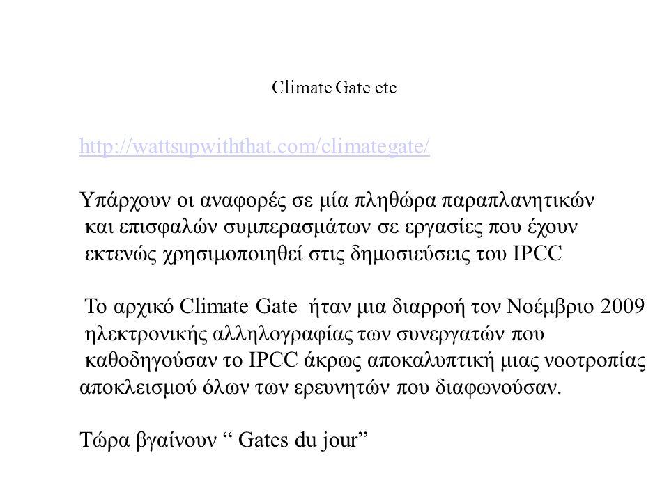 Climate Gate etc http://wattsupwiththat.com/climategate/ Υπάρχουν οι αναφορές σε μία πληθώρα παραπλανητικών και επισφαλών συμπερασμάτων σε εργασίες που έχουν εκτενώς χρησιμοποιηθεί στις δημοσιεύσεις του IPCC Το αρχικό Climate Gate ήταν μια διαρροή τον Νοέμβριο 2009 ηλεκτρονικής αλληλογραφίας των συνεργατών που καθοδηγούσαν το IPCC άκρως αποκαλυπτική μιας νοοτροπίας αποκλεισμού όλων των ερευνητών που διαφωνούσαν.