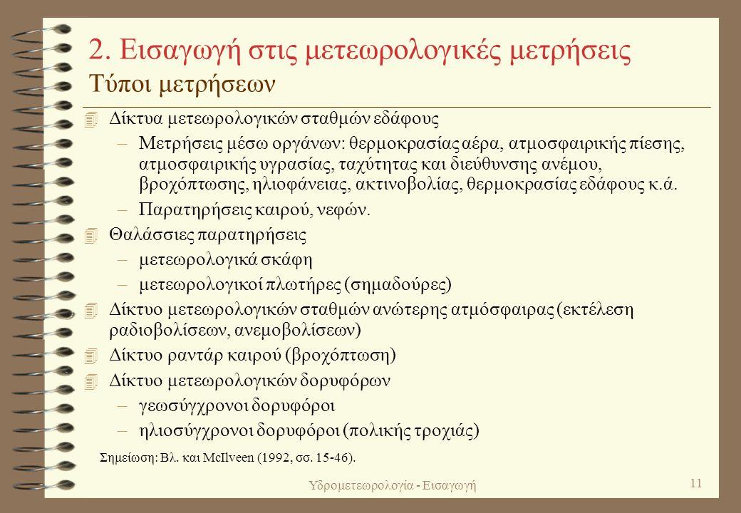 Υδρομετεωρολογία - Εισαγωγή 10 Σύντομο ιστορικό β. 20ος αιώνας 4 1927, 1930: Εφεύρεση ραδιοβολίσεων για τη μέτρηση της ανώτερης ατμόσφαιρας. 4 1931, 1