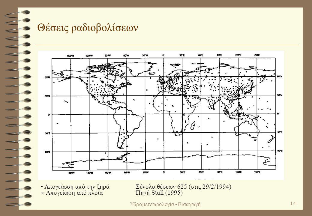 Υδρομετεωρολογία - Εισαγωγή 13 Θέσεις μετεωρολογικών πλωτήρων • Περιφερόμενοι  Αγκυρωμένοι Σύνολο πλωτήρων 906 (στις 29/2/1994) Πηγή Stull (1995)