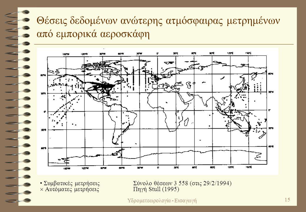 Υδρομετεωρολογία - Εισαγωγή 14 Θέσεις ραδιοβολίσεων • Απογείωση από την ξηρά  Απογείωση από πλοία Σύνολο θέσεων 625 (στις 29/2/1994) Πηγή Stull (1995)