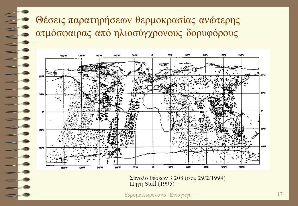 Υδρομετεωρολογία - Εισαγωγή 16 Θέσεις παρατηρήσεων ανέμου ανώτερης ατμόσφαιρας από γεωσύγχρονους δορυφόρους Σύνολο θέσεων 2 141 (στις 29/2/1994) Πηγή Stull (1995)