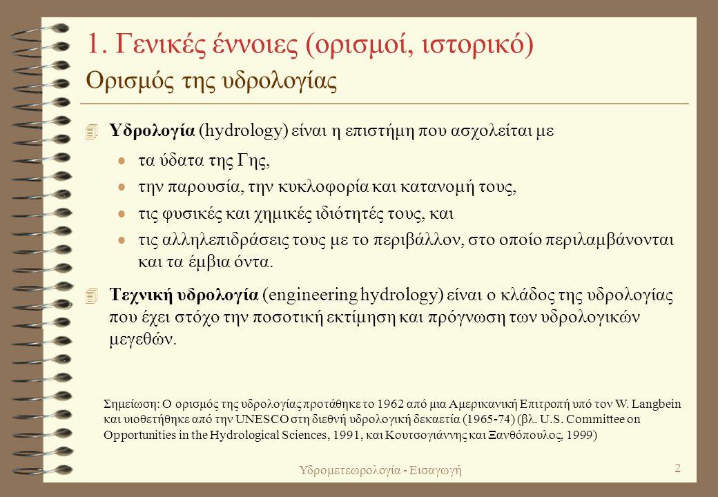 Υδρομετεωρολογία Εισαγωγή Δημήτρης Κουτσογιάννης Τομέας Υδατικών Πόρων – Εθνικό Μετσόβιο Πολυτεχνείο Αθήνα 2000