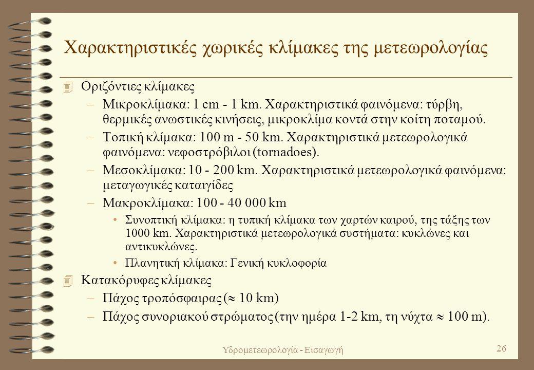 Υδρομετεωρολογία - Εισαγωγή 25 Χωρικές κλίμακες της υδρολογίας: Το υδατικό διαμέρισμα Πηγή: Κουτσογιάννης και Ξανθόπουλος (1999)