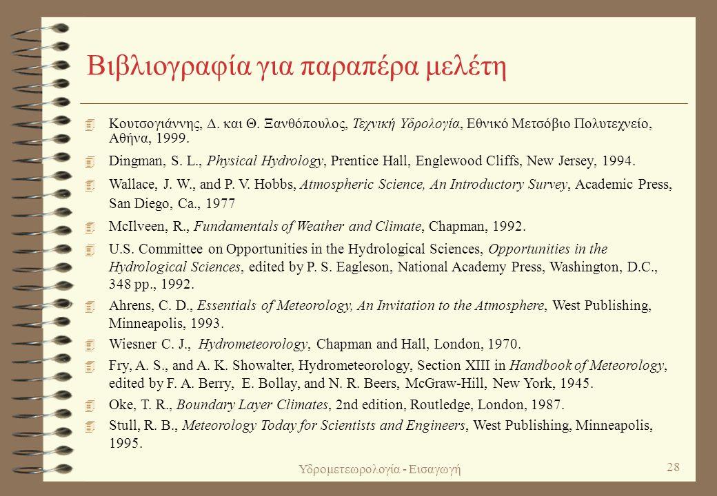 Υδρομετεωρολογία - Εισαγωγή 27 Γεωφυσικές διεργασίες και χαρακτηριστικές κλίμακες Συντέθηκε με βάση στοιχεία των: McIlveen (1992, σσ. 7, 96) Oke (1987