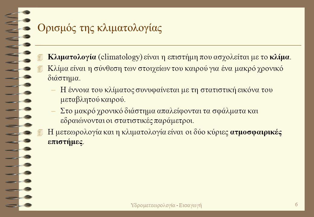 Υδρομετεωρολογία - Εισαγωγή 5 Ορισμός της μετεωρολογίας 4 Μετεωρολογία (meteorology) είναι η επιστήμη που ασχολείται με –τα ατμοσφαιρικά φαινόμενα και