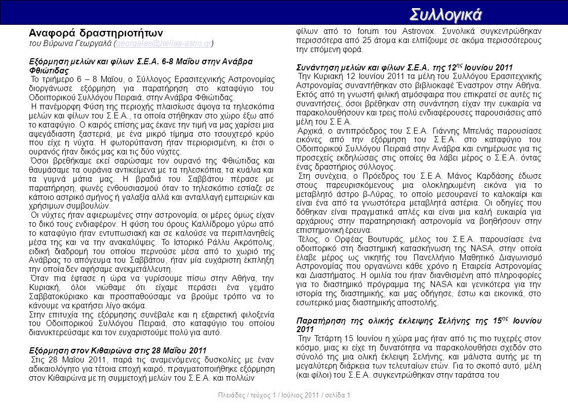 Συλλογικά Πλειάδες / τεύχος 1 / Ιούλιος 2011 / σελίδα 1 Αναφορά δραστηριοτήτων του Βύρωνα Γεωργαλά (georgalas@hellas-astro.gr)georgalas@hellas-astro.gr Εξόρμηση μελών και φίλων Σ.Ε.Α.