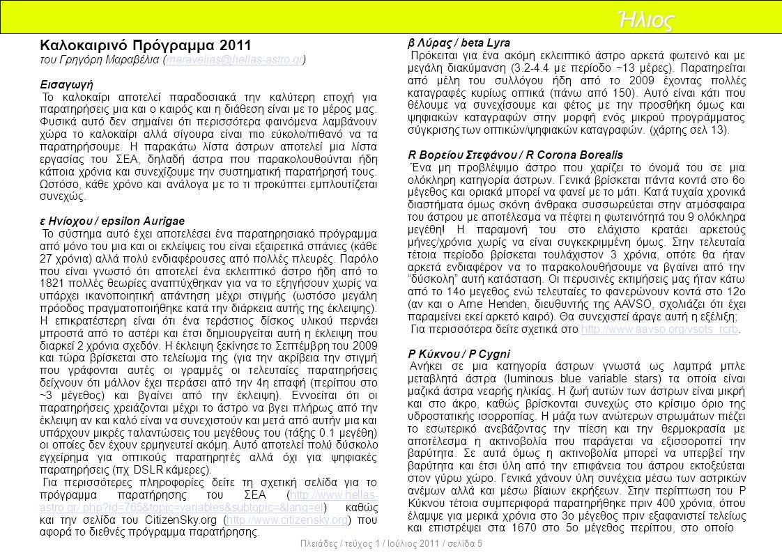 Ήλιος Καλοκαιρινό Πρόγραμμα 2011 του Γρηγόρη Μαραβέλια (maravelias@hellas-astro.gr)maravelias@hellas-astro.gr Εισαγωγή Το καλοκαίρι αποτελεί παραδοσιακά την καλύτερη εποχή για παρατηρήσεις μια και ο καιρός και η διάθεση είναι με το μέρος μας.