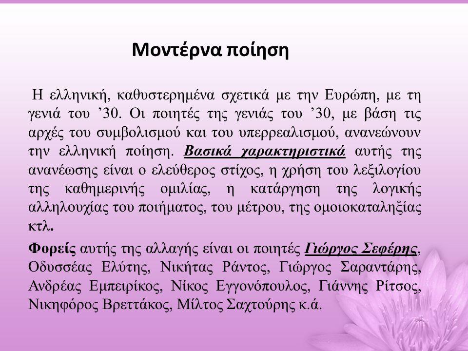 Μοντέρνα ποίηση Η ελληνική, καθυστερημένα σχετικά με την Ευρώπη, με τη γενιά του '30. Οι ποιητές της γενιάς του '30, με βάση τις αρχές του συμβολισμού