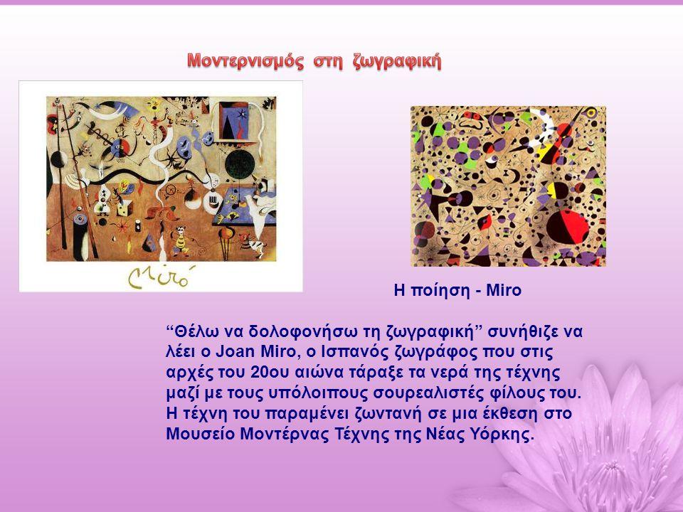 """Η ποίηση - Miro """"Θέλω να δολοφονήσω τη ζωγραφική"""" συνήθιζε να λέει ο Joan Miro, ο Ισπανός ζωγράφος που στις αρχές του 20ου αιώνα τάραξε τα νερά της τέ"""