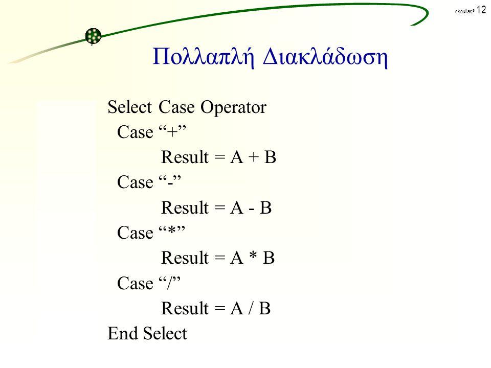 ck©ck© ckoullas © 11 Πολλαπλή Διακλάδωση όπου: Select Case, Else: είναι δεσμευμένες λέξεις.